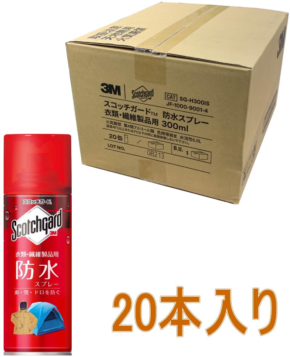 3M スコッチガード 防水スプレー 衣類・繊維製品用 300ml SG-H300iS ケース20本入り