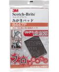 3M スコッチブライト みがきパッド サビ・汚れ取り用 (強靭タイプ) 8447P