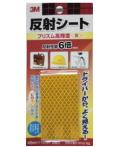 3M 反射シート プリズム高輝度 黄 (RP45 YEL) ケース20巻入り(お取り寄せ品)