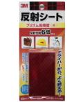 3M 反射シート プリズム高輝度 赤 (RP45 RED) ケース20巻入り(お取り寄せ品)