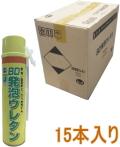 BD発泡ウレタン 750ml ケース15本入り(お取り寄せ品)