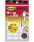 3M コマンドフック お買い得パック コード・Sサイズ(CM3C-20HN) 小袋10個入り(お取り寄せ品)