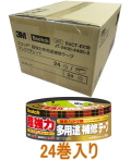 3M スコッチ 超強力多用途補修テープ プレミアムグレード DUCT-EX18 ケース24巻入り(お取り寄せ品)
