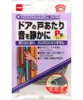 ニトムズ クッションソフトテープP型(グレー) E0141 小箱10個入り(お取り寄せ品)