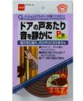 ニトムズ クッションソフトテープP型(ブラウン) E0142 小箱10個入り(お取り寄せ品)