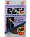 ニトムズ クッションソフトテープM型(ブラウン) E0162 小箱10個入り(お取り寄せ品)