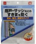 ニトムズ 防水ソフトテープ(グレー) E0333 小箱10個入り(お取り寄せ品)