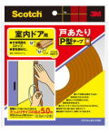 3M(スリーエム) スコッチ 室内ドア用 戸あたりP型テープ(EN-51BR) 茶色 ケース12巻入り