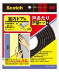 3M(スリーエム) スコッチ 室内ドア用 戸あたりP型テープ(EN-52) 黒色 ケース12巻入り