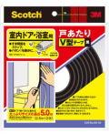 3M(スリーエム) スコッチ 浴室用 戸あたりV型テープ(EN-55) 黒色 ケース12巻入り