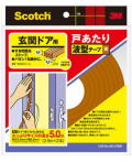 3M(スリーエム) スコッチ 玄関ドア用 戸あたり波型テープ(EN-57BR) 茶色 ケース12巻入り