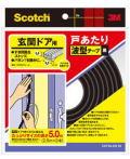 3M(スリーエム) スコッチ 玄関ドア用 戸あたり波型テープ(EN-58) 黒色 ケース12巻入り