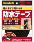 3M(スリーエム) スコッチ 屋外用すき間ふさぎ防水ソフトテープ(EN-76) 小袋10巻入り