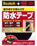 3M(スリーエム) スコッチ 屋外用すき間ふさぎ防水ソフトテープ(EN-77) 小袋10巻入り