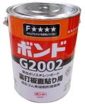 コニシ ボンドG2002 3kg ケース6缶入り(お取り寄せ品)