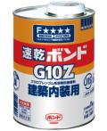 コニシG10-1kg