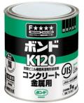コニシK120-1kg