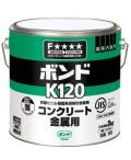 コニシK120-3kg
