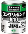 コニシK10-1kg