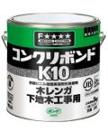 コニシK10-3kg