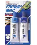 コニシ-FRP補修用