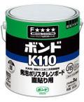 コニシ ボンドK110 3kg ケース6缶入り(お取り寄せ品)