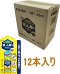 ABC商会 消っし隊!PRO 50ml KTS-050 ケース12本入り(お取り寄せ品)
