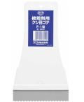 コニシ クシ目ゴテ F-1型 小袋10個入り(お取り寄せ品)