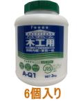 アイカ工業 木工用 A-Q1 ポリ容器 3kg ケース6個入り(お取り寄せ品)