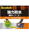 3M 強力防水補修テープ 黒(BBT−50) 50×5m ケース10巻入り(お取り寄せ品)