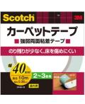 3M カーペット固定用両面テープ 2~3畳用 (CP40-10) 40×10m