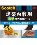 3M 建築内装用『薄手』強力両面テープ (PBT-20) 20×10m ケース10巻入り(お取り寄せ品)