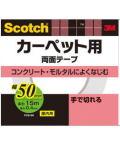 3M カーペット用両面テープ (PCD−50) 50×15m ケース18巻入(お取り寄せ品)
