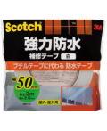 3M 強力防水補修テープ 白(WBT−50) 50×3m ケース10巻入り(お取り寄せ品)