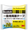 3M スコッチ 一般用両面テープ(PGD-10) 10mm×20m 小箱30巻入り