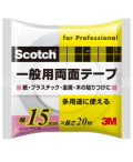 3M スコッチ 一般用両面テープ(PGD-15) 15mm×20m 小箱20巻入り