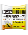 3M スコッチ 一般用両面テープ(PGD-20) 20mm×20m 小箱15巻入り