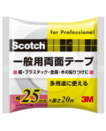 3M スコッチ 一般用両面テープ(PGD-25) 25mm×20m 小箱12巻入り
