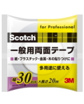 3M スコッチ 一般用両面テープ(PGD-30) 30mm×20m 小箱10巻入り