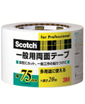 3M スコッチ 一般用両面テープ(PGD-75) 75mm×20m ケース24巻入 (お取り寄せ品)