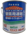 アイカ工業 エコエコボンド 壁面用速乾 RQ-HZ 3kg