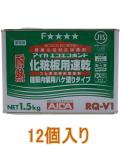 アイカ工業 化粧板用速乾 建築内装用ハケ塗りタイプ RQ-V1 1.5kg ケース12個入り(お取り寄せ品)