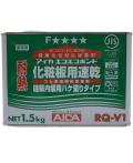 アイカ工業 化粧板用速乾 建築内装用ハケ塗りタイプ RQ-V1 1.5kg