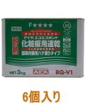 アイカ工業 化粧板用速乾 建築内装用ハケ塗りタイプ RQ-V1 3kg ケース6個入り(お取り寄せ品)