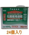 アイカ工業 化粧板用速乾 建築内装用ハケ塗りタイプ RQ-V1 500g ケース24個入り(お取り寄せ品)