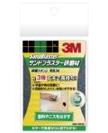 3M サンドブラスター 研磨スポンジ 荒目36 (SAB−SS036) 小箱10個入(お取り寄せ品)