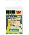 3M サンドブラスター 研磨スポンジ 荒目60 (SAB−SS060) 小箱10個入(お取り寄せ品)