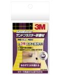 3M サンドブラスター 研磨スポンジ 中目80 (SAB−SS080) 小箱10個入(お取り寄せ品)