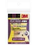 3M サンドブラスター 研磨スポンジ 中目100 (SAB−SS100) 小箱10個入(お取り寄せ品)