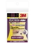 3M サンドブラスター 研磨スポンジ 中目150 (SAB−SS150) 小箱10個入(お取り寄せ品)